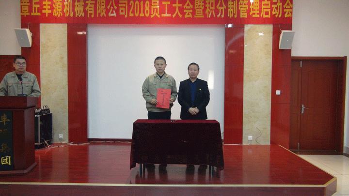 董事长景奉国与总经理签订《2018年经营目标责任书》