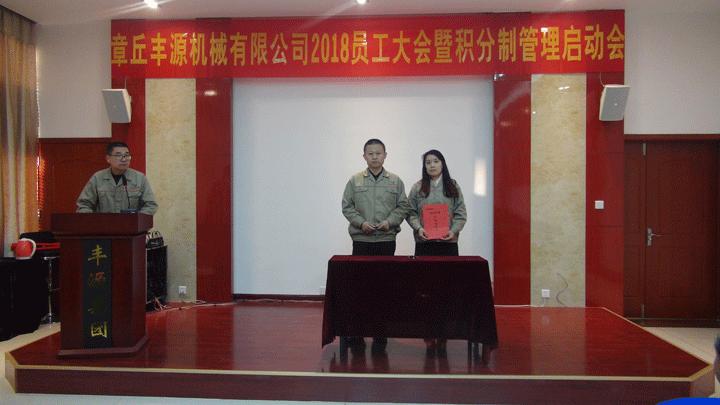 总经理潘荣常和各部门签订《目标责任书》