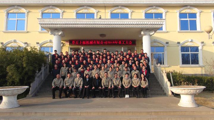 章丘丰源机械有限公司2018全体员工会议
