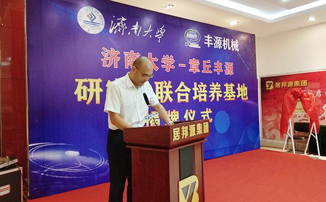济南大学校党委常委刘宗明副校长为本次活动致辞
