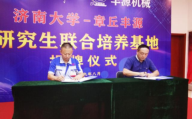 济南大学研究生院副院长张志全与章丘丰源机械总经理潘荣常签订共建研究生培养基地协议。
