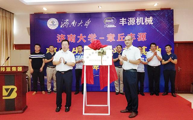 济南大学刘宗明副校长与章丘区副区长蒋奇为研究生培养基地揭牌。