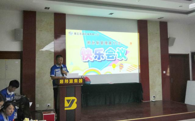 最后,章丘丰源机械有限公司潘荣常总经理致辞。