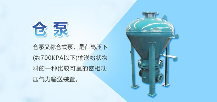 丰源气力输送仓泵